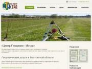 «Центр Геодезии - Истра»: геодезические работы от А до Я
