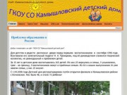 Сайт Камышловского детского дома
