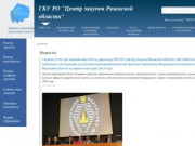 Портал закупок Рязанской области