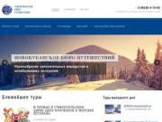 Путешествия, экскурсии, туры - Новокубанское бюро путешествий