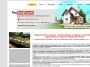 Строительство и ремонт частных домов, коттеджей и коммерческой недвижимости в Калуге и Калужской области (Россия, Калужская область, Калуга)