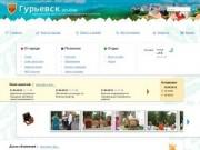 Официальный сайт Гурьевского городского поселения