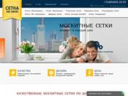 Москитные сетки на окна купить недорого в Москве по низкой цене