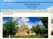 Аватамк - Духовная библиотека Армянской Апостольской Церкви