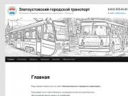 Златоустовский городской транспорт | Расписание и маршруты общественного транспорта г. Златоуста.