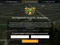 Официальный сайт застройщика КП «Фаворит» - коттеджный поселок на 38 км по киевскому шоссе