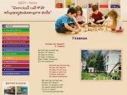 БДОУ г. Омска «Детский сад № 14 общеразвивающего вида»