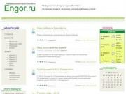 Информационный портал города Енисейска Engor.ru