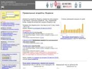 Tools.promosite.ru