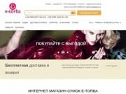 E-Torba интернет-магазин сумок. У нас представлен широкий ассортимент сумок, кошельков, портмоне и аксессуаров от ведущих украинских и европейских брендов. (Украина, Запорожская область, Запорожье)