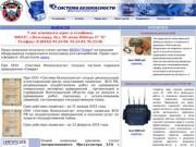 Система безопасности, г. Волгоград - Видеонаблюдение, Охранно