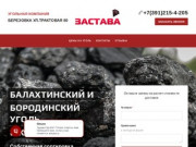 Доставка и продажа угля и сыпучих материалов. Купить уголь в Красноярске