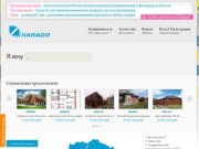 Недвижимость Белгородской области (Белгорода, Старого Оскола, Губкина и области)