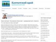 «Камчатский край, Петропавловск-Камчатский— краеведческий сайт Камчатки»