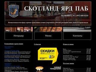 СКОТЛАНД ЯРД ПАБ. АНГЛИЙСКИЙ ПАБ - МОСКВА.