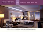 Компания Радуга: глянцевой потолок. Обращайтесь! (Россия, Нижегородская область, Нижний Новгород)