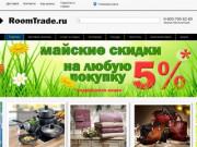 RoomTrade.ru - это первый в Новомосковске интернет магазин, собравший в себя огромный выбор товаров для Вашего комфорта и уюта. (Россия, Тульская область, Новомосковск)