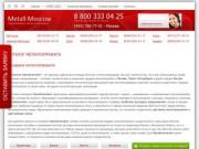 "Металлопрокат в Орле (Каталог ""Metall-Moscow.ru"") Телефон в Орле: 8(4862)44-26-39"