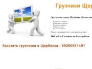 Грузчики Щербинка заказать, низкие цены на грузчиков в городе Щербинка