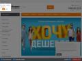 РусЭкспресс - интернет-гипермаркет (Россия, Новосибирская область, Новосибирск)