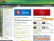 Авто Красноярск : автомобили, автосалоны, автосервисы, автомагазины Красноярска