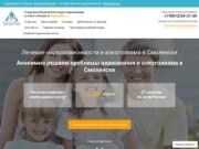 Помощь наркоманам и алкоголикам (Россия, Смоленская область, Смоленск)