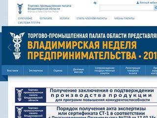 Сайт Торгово-промышленной палаты Владимирской области, новости для деловых людей