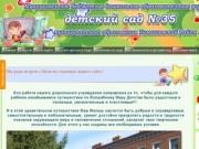 МБДОУ детский сад  № 35 МО Тимашевский район, х. Незаймановский