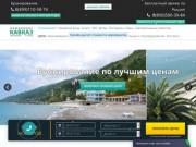 Пансионат «Кавказ», Абхазия - Официальный сайт бронирования