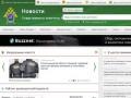Новости Следственного комитета РФ (Следственный комитет Российской Федерации)