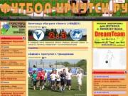 Весь иркутский футбол и мини-футбол: результаты, таблицы, отчеты, аналитика, комментарии. (Иркутская область, г. Иркутск)