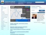 Официальный сайт администрации города (Великий Новгород)