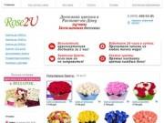 Доставка цветов в Ростове-на-Дону (Россия, Ростовская область, Ростов-на-Дону)