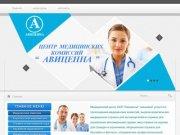 Медицинские комиссии. Медицинский центр АВИЦЕННА