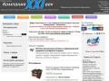 Интернет-магазин - Компания XXI век - Переславль - Залесский