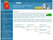 Официальный сайт Администрации города Сольцы