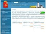 Admsolci.ru