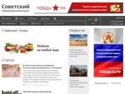 Портал Советского района