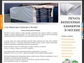 Виниловые Банеры Б/У - Продажа б/у баннеров в Москве, купить б/у баннеры винил в Москве