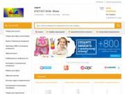 «Спектр» — это удобный интернет-магазин. (Россия, Саратовская область, Саратов)