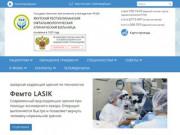 Якутская республиканская офтальмологическая клиническая больница