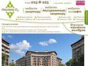 Жилой комплекс Опалиха О2 - недорогие квартиры в Красногорске