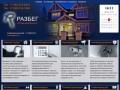 Компания Разбег выполняет работы по проектированию, монтажу и обслуживанию Систем безопасности. (Россия, Ставропольский край, Ставрополь)