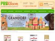 Корма для животных в Нижнем Новгороде - Интернет-магазин зоотоваров  