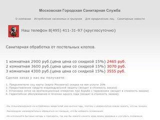 Московская Городская Санитарная служба
