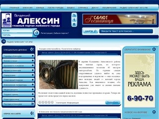 "РАДИО ""АЛЕКСИН"" - новости Алексина, расписание Алексин, скачать, реклама в Алексине"