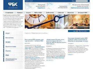 ФБК - аудиторская компания в Москве. Консалтинг компаний, бухгалтерские услуги в Москве