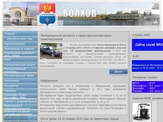 Volkhov.info