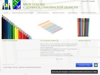 Dolinsk-shkola2