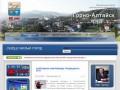 Официальный сайт администрации муниципального образования город Горно-Алтайск